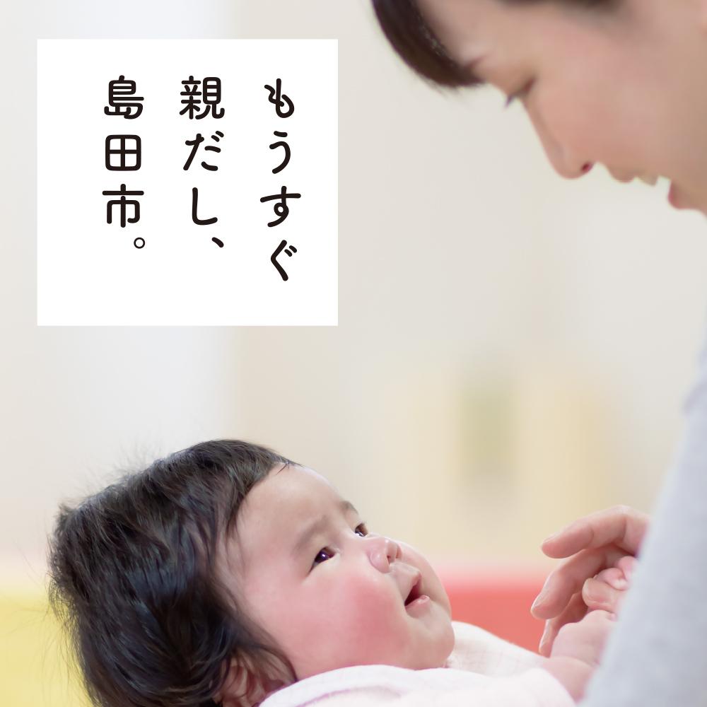 島田ポスター
